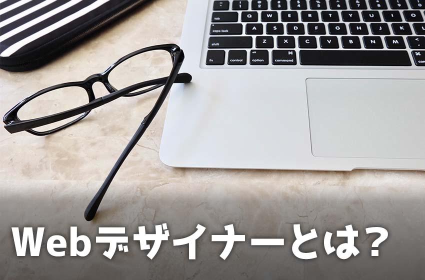 Webデザイナーとは?仕事内容や年収、勉強方法などを徹底解説